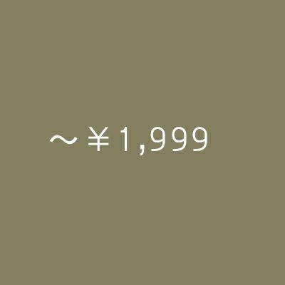 2000円未満アイテム