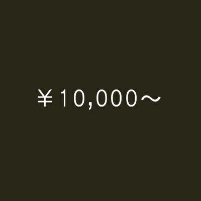 10,000円~
