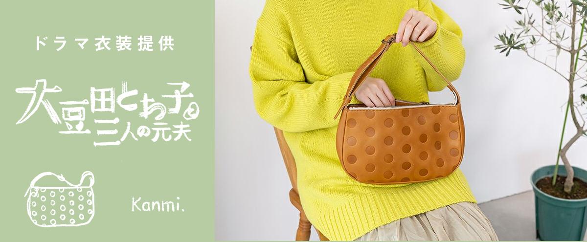 「 大豆田とわ子と三人の元夫」に当店のバッグ が登場しました