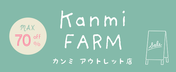 Kanmiアウトレット店