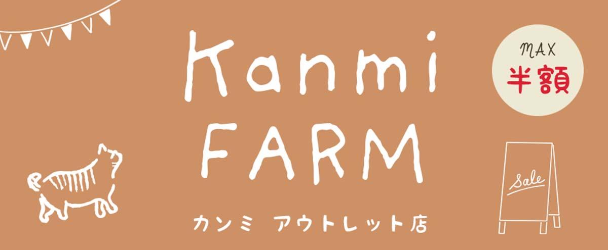 Kanmiアウトレットファーム 2021秋