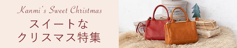 Kanmi. クリスマスギフト特集 スイート