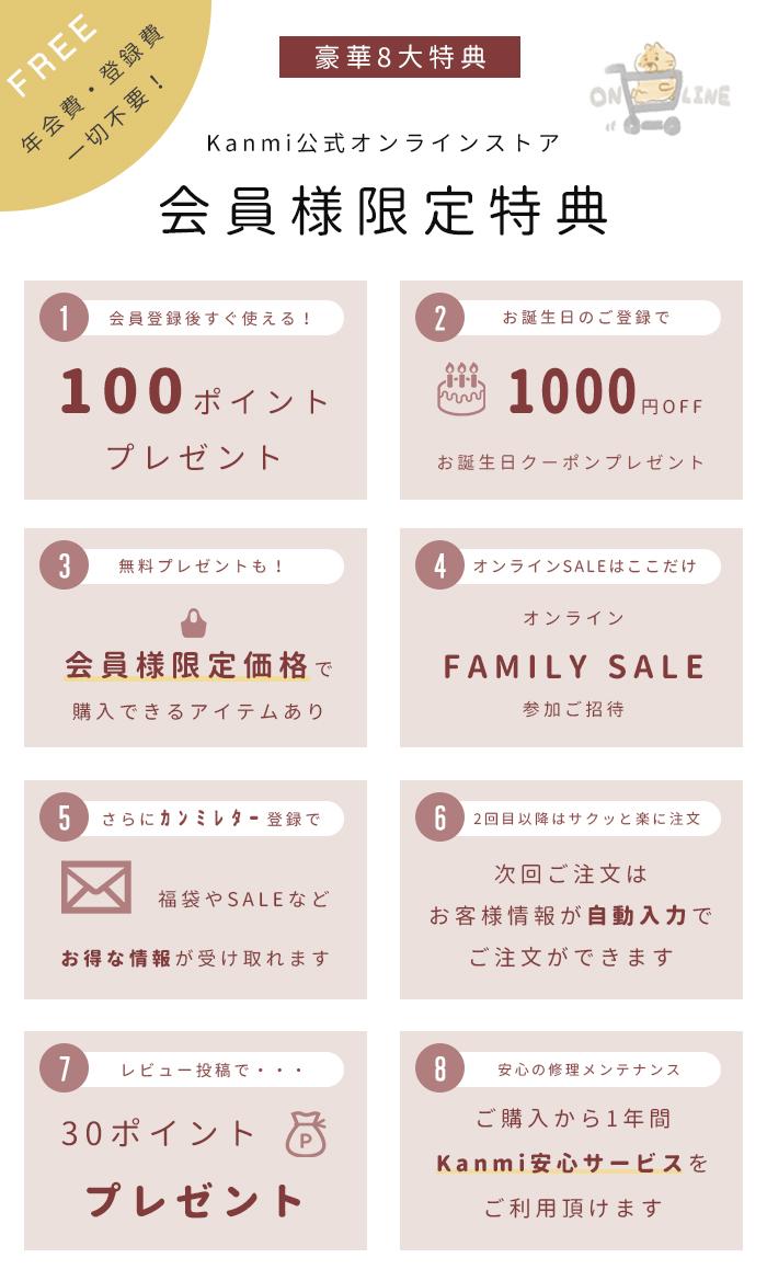 Kanmi公式オンラインストア会員特典
