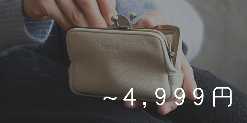 価格別4999円以下