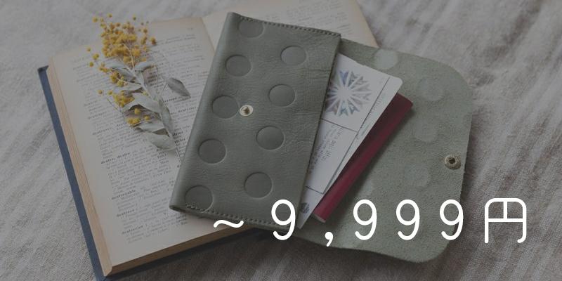 価格別9999円以下