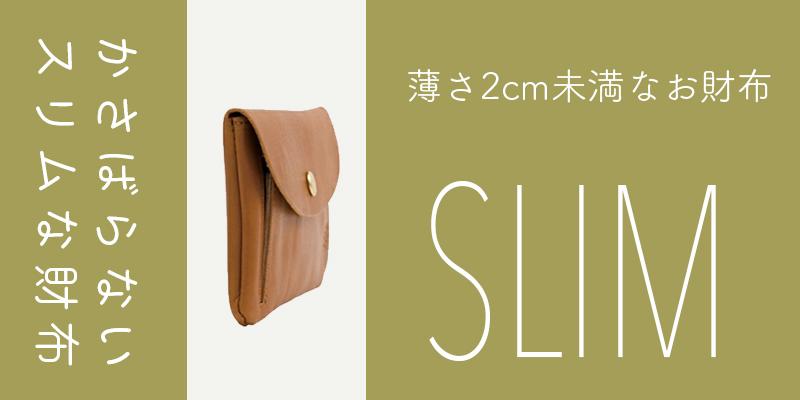 ポケットにすっぽり。厚さ2cm未満の「スリム」なお財布